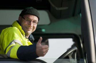 инструктаж по охране труда для водителей