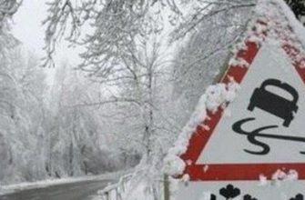 безопасность на скользкой дороге
